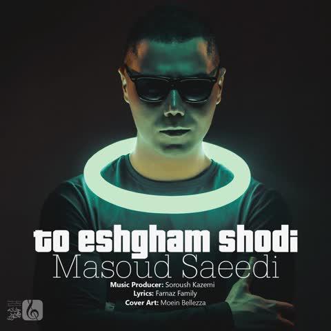 دانلود آهنگ جدید مسعود سعیدی تو عشقم شدی