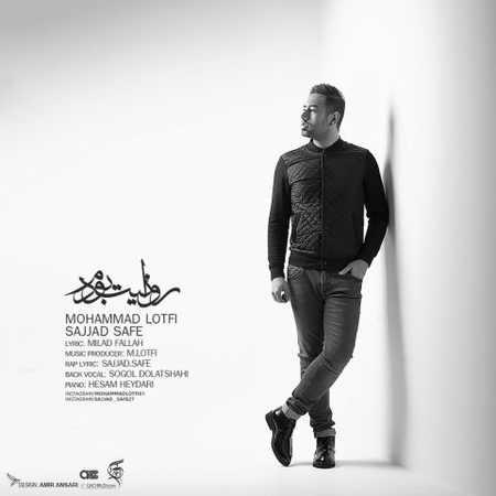 دانلود آهنگ جدید محمد لطفی  روانیت بودم